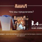 Фильтр для самогона Макарыч/ Кузьмич