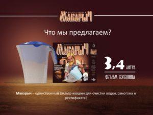 Фильтр для самогона Макарыч/ Кузьмич 4