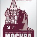 Турбо дрожжи «Puriferm Москва»
