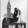 """Турбо дрожжи """"Puriferm UK-24"""""""