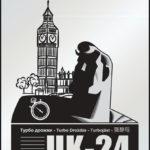 Турбо дрожжи «Puriferm UK-24»