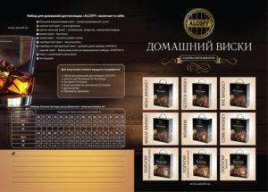 Набор для домашнего дистиллята ПОЛУГАР ячменно-пшеничный 4