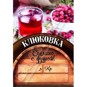 Клюковка