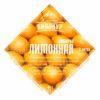 Набор трав и специй Имбирно-лимонная
