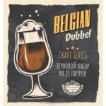 Зерновой набор «Belgain Dubbel» на 25 литров
