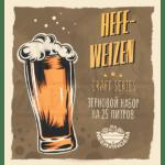Зерновой набор «Hefeweizen» на 25 литров